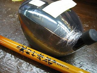 竹のようで竹でない。これは、シャフトです。