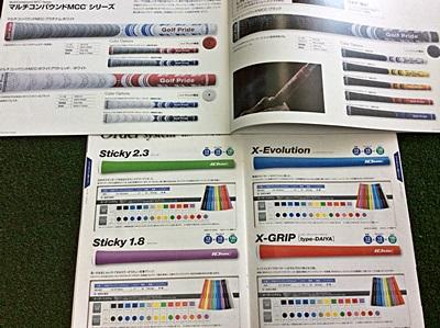 今のグリップのカタログ, the catalogue of the latest grip