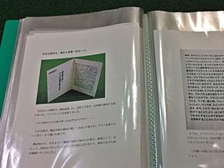 古いオネスト通信, honest report history