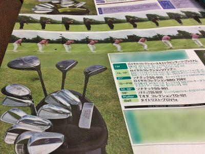 「日本アマ」大特集 ゴルフスタイルを読んで, golf style