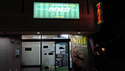 オネスト店舗, honest shop